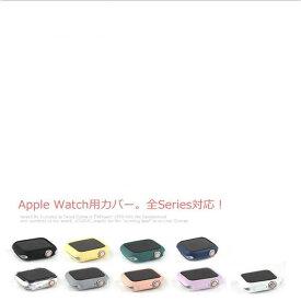 送料無料 全10色 Apple Watch 保護 カバー 保護ケース アップルウォッチカバー SE/series 6/5/4/3/2/1 ソフト シリコン 耐衝撃 38mm 42mm 40mm 44mm 傷防止