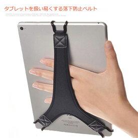 送料無料 タブレットベルト 落下防止 タブレット ipad ベルト 3点固定 安全 セーフティーベルト フック式 ワンタッチ 伸縮 落下防止ベルト ハンドストラップ