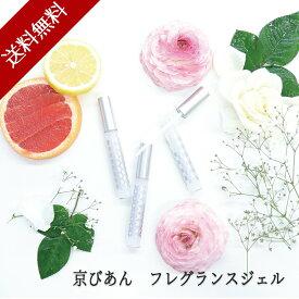 香水 レディース フレグランス ジェル サボン アクアマリン フィアンセ 日本製 京びあん フレグランスジェル 送料無料