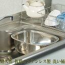 洗い桶 日本製 ステンレス 脚付 キッチン洗い桶 キッチン シンク 台所 流し たらいゴム足 洗い 食器 野菜 水洗い【あ…
