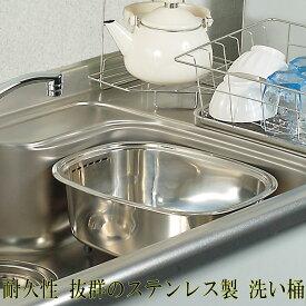 洗い桶 日本製 ステンレス 脚付 キッチン洗い桶 キッチン シンク 台所 流し たらいゴム足 洗い 食器 野菜 水洗い【あす楽対応】ステンレス製洗い桶 送料無料