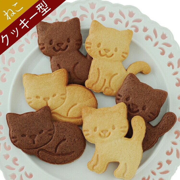 クッキー型 ねこクッキー型 ニャンキーズ 猫 キャラクター クッキークッキー抜型 クッキー型抜き 製菓用品 抜き型 製菓 アーネスト