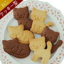 クッキー型 ねこクッキー型【あす楽対応】 ニャンキーズ 猫 キャラクター クッキークッキー抜型 クッキー型抜き ハロウィン 製菓用品 抜き型 製菓 アーネスト 秋冬