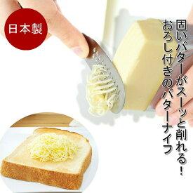 【ポイント10倍!8/28 23:59まで】バターナイフ【あす楽対応】とろける 日本製 とろける!バターナイフ バター おろし付き バターカッター バター削り 削れる ふわふわ 送料無料