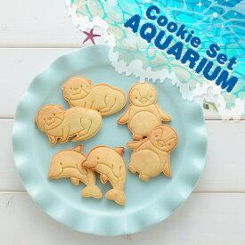 Cookie Set AQUARIUM クッキーセットアクアリウム 水族館クッキー型 カワウソ イルカ ペンギン バレンタイン パーティー お誕生日会 ハロウィン
