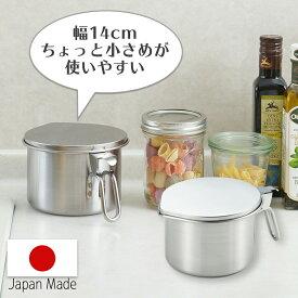小さなオイルポット For 油(フォー ユウ) オイルポット 油ポット 揚げ物 コンパクト メイドインジャパン 日本製クリスマス