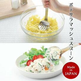 ポテサラマッシュスプーン 潰す 切る 混ぜる 盛り付けるがこれ1本で!日本製 燕三条 ステンレス