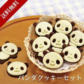 クッキー型 パンダクッキーセット パンダクッキー型 クッキー クッキー クッキー抜型 製菓用品 抜き型 おにぎり型 パンダ パンダクッキーセット 母の日 ホワイトデー