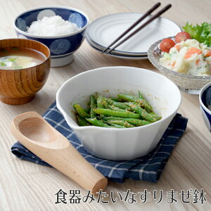 食器みたいなすりまぜ鉢 すり鉢 すりごま まぜ鉢 オシャレ 器としても使える 手動 すり鉢 日本製母の日 ホワイトデー