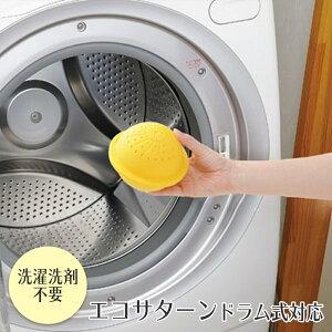 【ポイント3倍!】 洗濯ボール 洗剤不要 省エネ 節約 節電 洗濯用品 エコロジー商品 室内干し 特殊セラミックス エコサターン 新生活