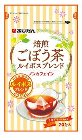 ごぼう茶 焙煎ごぼう茶 ルイボス 健康茶 国産焙煎ごぼう茶 ダイエット茶 ティーバッグ ノンカフェイン お茶 あじかん ルイボスティ 牛蒡 水出し バレンタイン