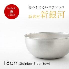 ボウル 送料無料 ステンレス ボール 傷つきにくい 新素材 18cm 日本製 燕三条 調理器具 キッチンツール おしゃれ 収納 食洗機対応 クリスマス