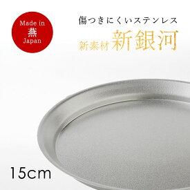 ステンレス プレート 日本製 送料無料 傷つきにくい 新素材 15cm 燕三条 調理器具 キッチンツール ざる おしゃれ 収納 食洗機対応 クリスマス