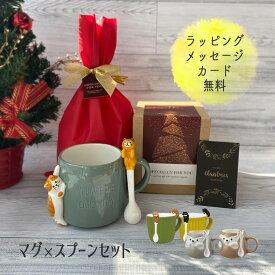 マグカップ スプーン セット ティースプーン マグ かわいい 送料無料 ネコ マグ ギフト 猫 猫グッズ 柴犬 ハリネズミ 陶器 コーヒー カップ コップ ねこ 雑貨 焼き物 おしゃれ 男性 女性 誕生日 プレゼント 定年 退職 クリスマス