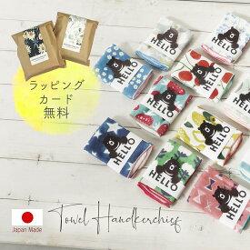 敬老の日 ギフト タオルハンカチ ハンカチ 日本製 プチ プレゼント セット プレゼント ラッピング無料 サービス カード メッセージカード 付き 袋 お渡し袋 出産 祝い 誕生日 父 彼女 妻 友達