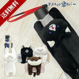 傘カバー 折り畳み 折 たたみ 傘 カバー ケース 吸水 マイクロファイバー かわいい ねこ 猫 くま 送料無料 母の日 プレゼント 梅雨 クリスマス