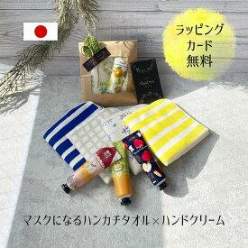 ギフト プレゼント ハンドクリーム 父の日 ハンカチ マスク タオルハンカチ マスクになる 【宅配】 日本製 レディース かわいい おしゃれ ラッピング無料 カード メッセージカード 付き 誕生日 父 母 妻 彼女 友達 男 女