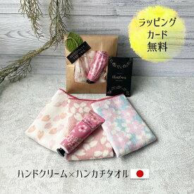 ハンドクリーム ハンカチ セット ハンドクリーム 母の日 ギフト プチ プレゼント セット 日本製 プレゼント おしゃれ かわいい ラッピング無料 サービス カード メッセージカード 付き 袋 お渡し袋 祝い 父 母 女友達 男友達 彼氏 彼女 夫 妻 誕生日
