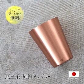 ギフト タンブラー ミニ ロック グラス カップ 純銅 銅 日本製 ペア 焼酎 ビール 誕生日 プレゼント 母の日 ラッピング 無料 結婚 祝い お祝い のし 名入れ あす楽 送料無料 バレンタインデー ホワイトデー