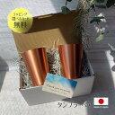 ギフト タンブラー ペア ミニ ロック グラス カップ 純銅 銅 日本製 ペア 焼酎 ビール 誕生日 プレゼント 母の日 ラッ…