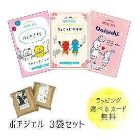 【ポイント3倍!】 敬老の日 ポチジェル 3袋 セット ラッピング無料