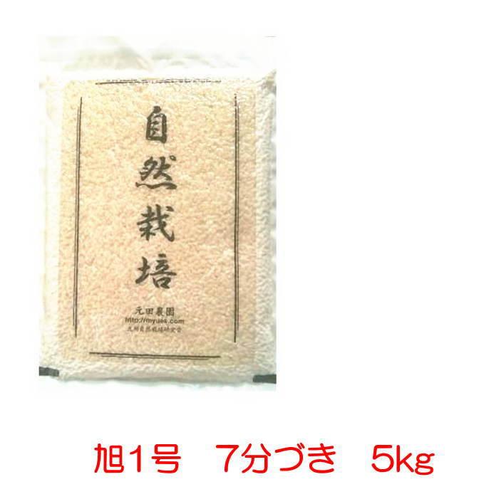無農薬 『旭1号 7分づき米 5kg 』 九州の自然栽培米 ササニシキ・コシヒカリの三代祖先 元田農園