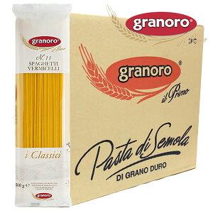 【送料無料 買置き用】スパゲッティ ヴェルミチェッリ ロングパスタ 500g x 24 イタリア産 グラノーロ spaghetti vermicelli pasta granoro #13 たっぷり12kg ケース購入 最高級セモリナ 100% 乾麺 業務用 1.7m