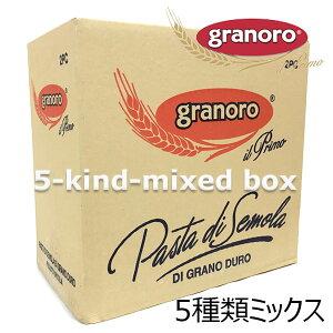 \送料無料 /ロングパスタ 5種類ミックスBOX 500g x 24 イタリア産 グラノーロ long pasta mix granoro たっぷり12kg ケース購入 太さ違い 平麺 細麺 中麺 スパゲッティ リングイネ