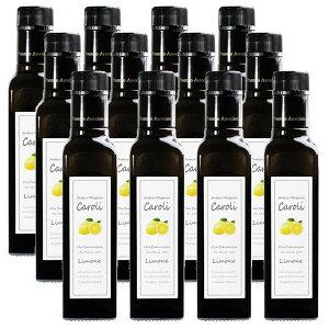 【送料無料 割引 まとめ買い】オリーブオイル エキストラバージン レモンフレーバー レモンオイル レモン風味 イタリア産 カロリ 250ml x 12本セット exv olive oil lemon caroli シチリア産 レモン
