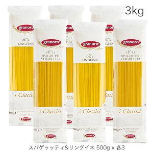 ロングパスタ 3kg 2種 ミックスセット スパゲッティ & リングイネ 500g x 各3袋 イタリア産 グラノーロ spaghetti & linguine set pasta granoro まとめ買い 最高級セモリナ 100% 乾麺 本格 レストランの味 本