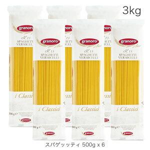 スパゲッティ ヴェルミチェッリ 1.7mm ロングパスタ 3kg セット500g x 6 イタリア産 グラノーロ spaghetti vermicelli pasta granoro 13 最高級セモリナ 100% 乾麺 業務用 茹で時間 7分 本格 レストランの味