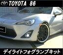 86 フォグ デイライトキット ブラック 90mm車高ウィンカー LED シルバー /ブラック 色選択 トヨタ 86 [2012年6月(平…