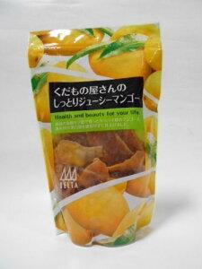 【2個セット】くだもの屋さんのしっとりジューシーマンゴー ビックサイズ480g×2袋 ドライマンゴー