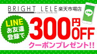 ブライトララ楽天市場ライン お友達登録で300円OFFクーポンプレゼント