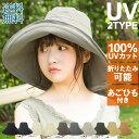 選べる2タイプ ハット UVカット 帽子 レディース UV あご紐付き 折りたたみ UVカット帽子 100% 遮光 つば広 大きいサ…