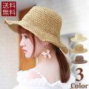 ナチュラルで柔らかな印象 帽子 麦わら帽子 レディース ハット ストローハット 麦わら 帽子 春 夏 春夏 UV サイズ調整…