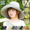 選べる2タイプ「 あご紐付き UVカット帽子 」 ハット 帽子 レディース UV 折りたたみ UVカット帽子 100% 遮光 つば広 …