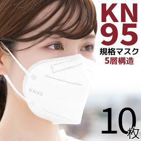 KN95マスク 10枚 マスク KN95 米国N95マスク同等 在庫あり 5層構造 使い捨てマスク 10枚入り 防塵マスク 不織布マスク 使い捨て 白 不織布 大きめ 立体マスク 女性用 男性用 販売 大人用 10 ホワイト 男女兼用 即納 国内発送 mask ウイルス