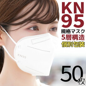 KN95マスク 50枚 マスク KN95 米国N95マスク同等 箱 在庫あり 個包装 5層構造 使い捨てマスク 50枚入り 防塵マスク 不織布マスク 使い捨て 白 不織布 大きめ 立体マスク 女性用 男性用 販売 大人用 50 ホワイト 男女兼用 即納 国内発送 mask ウイルス