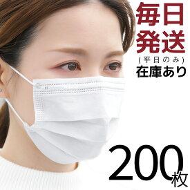 使い捨てマスク 200枚 マスク 在庫あり 箱 50枚 100枚 200枚入り 送料無料 不織布マスク 使い捨て 白 不織布 大きめ 女性用 男性用 販売 大人用 男女兼用 200 立体マスク 即納 国内発送 あす楽 プリーツ mask ウイルス