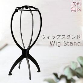 「ウィッグ専用スタンド 」 ウィッグ スタンド ウィッグ用 フルウィッグ ケア用品 ウィッグスタンド 簡単組み立て ウィッグケア用品 ウィッグ用スタンド ウィッグ保管 ウィッグセット台 黒 ブラック