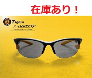 在庫あります!GW休まず出荷します!エアフライTG-001(阪神タイガース)【阪神タイガース公式サングラス】 日本プロ野球阪神タイガースと、世界初のノーズパッドレスサングラスAirFlyのコ