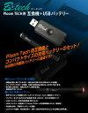 BT-GKUB Ploom TECH用 互換機+USBバッテリー/B-tech●送料無料(ゆうパケット便限定発送)代引及び配達日時指定不可 BT-GKUB(030415)(BT…