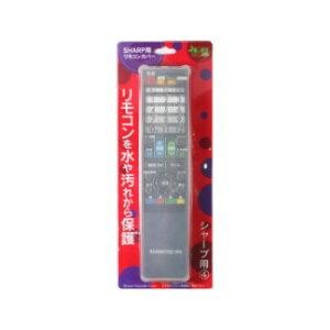 テレビリモコンカバーSHARPsharpシャープリモコンシリコンカバーBS-REMOTESI/SH4(シャープ-4)【送料無料】