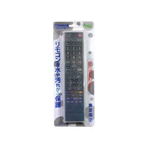 テレビリモコンカバーTOSHIBA東芝リモコンシリコンカバーBS-REMOTESI/TO2(東芝-2)【送料無料】