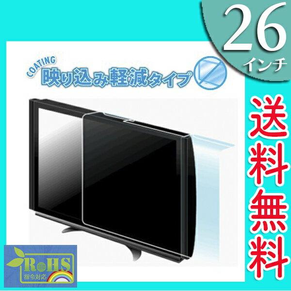 液晶テレビ保護パネル 26インチ薄型テレビ用 映り込み軽減タイプBTV-PP26【送料無料】ブライトンネット