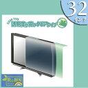 液晶テレビ保護パネル 32インチ 薄型 テレビ スクリーン液晶 保護 パネル カバー クリアタイプBTV-PP32CL◆ご注文の際は「備考欄」にテ…