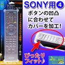 テレビリモコン用シリコンカバー SONY用BS-REMOTESI/SO4(ソニー4)【送料無料】ブライトンネット