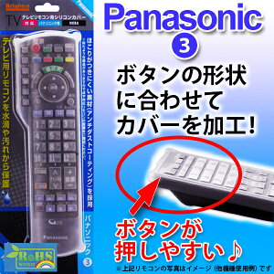 テレビリモコンカバーPanasonicパナソニック用リモコン用シリコンカバーBS-REMOTESI/PA3ブライトンネット