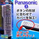 テレビ リモコンカバー Panasonic パナソニック 用 シリコンカバー BS-REMOTESI/PA3 ブライトンネット